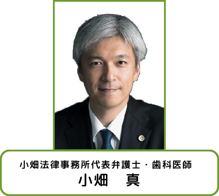 小畑法律事務所代表弁護士・歯科医師 小畑 真