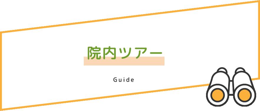 院内ツアー guide
