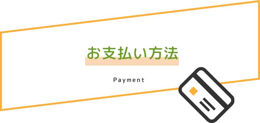 お支払方法 payment