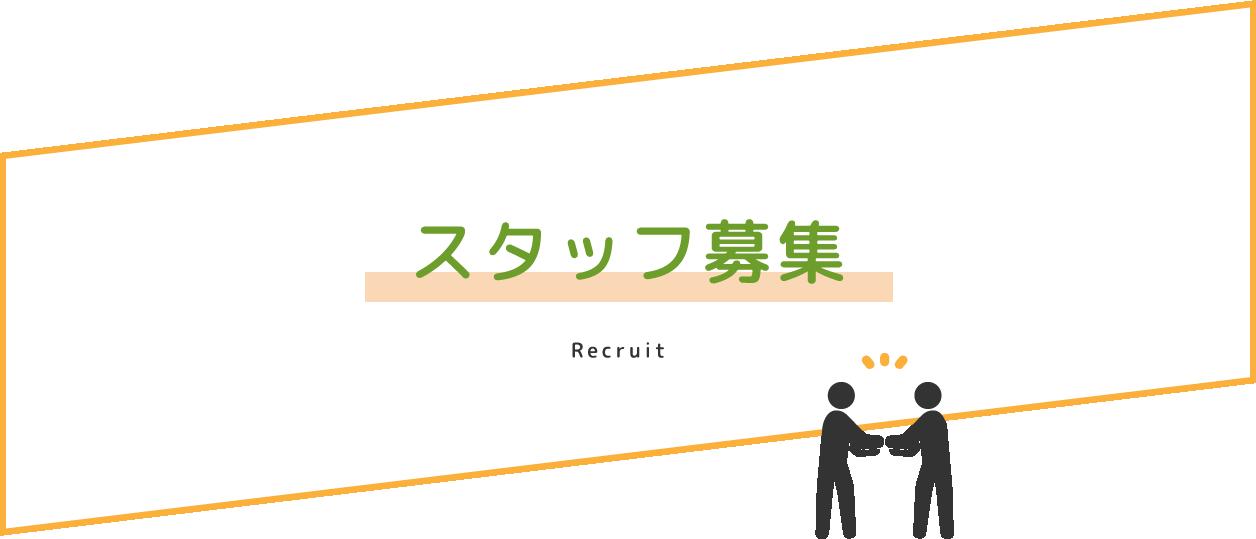 スタッフ募集 recruit