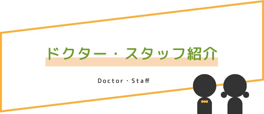 ドクター・スタッフ紹介 Doctor・Staff