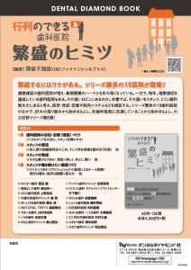 行列チラシ-PDF