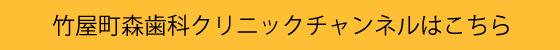 竹屋町森歯科クリニックチャンネルはこちら